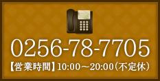 TEL.0256-78-7705 【営業時間】10:00~20:00(不定休)